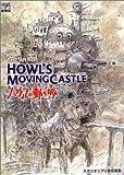 GHIBLI - The Art of Howl's Moving Castle (le château ambulant)