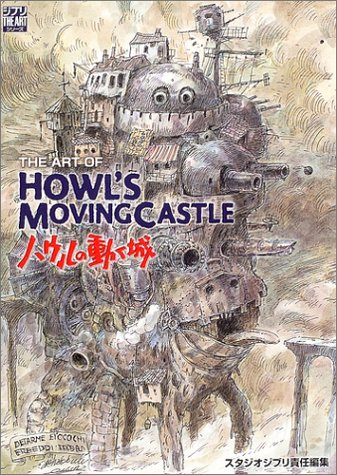 The art of Howl's movingcastle―ハウルの動く城 (Ghibli the art series)