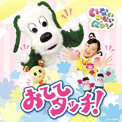 NHK INAI INAI BAA! OTETE TOUCH! by Kids (2015-02-18)