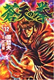 Fist of the Blue Sky (12) (Bunch comics) (2005) ISBN: 4107712060 [Japanese Import]