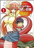Monster musume no iru nichijo - Vol.1 (Ryu Comics) Manga by Okayado. (2012-09-01)