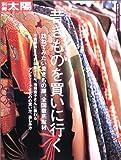 骨董をたのしむ (47) (別冊太陽) 昔きものを買いに行く