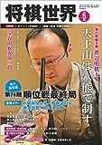 将棋世界 2016年 5月号