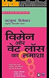 Women Aur Weight Loss Ka Tamasha (Hindi)
