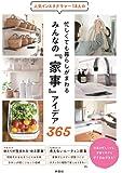 忙しくても暮らしがまわる みんなの『家事』アイデア365