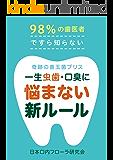 一生 虫歯・口臭に悩まない新ルール: 98%の歯医者ですら知らない 奇跡の善玉菌ブリス