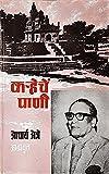 Karheche Pani - Bhag 4