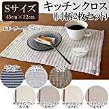 100 % Linen Kitchen Cloth Set of 2, Lunch Box Napkins, Ivory with Blue Line, Size S (17.55 x 12.48 Inch)