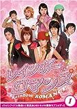 [DVD]レインボーロマンス BOX-I