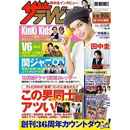 ザテレビジョン 2018年 8/24号 表紙画像