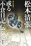 或る「小倉日記」伝 (新潮文庫―傑作短編集)