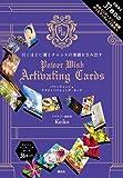 引くほどに運とチャンスの連鎖を生み出す POWER WISH ACTIVATING CARDS([バラエティ])