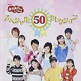 NHKおかあさんといっしょ 50周年記念企画CD NHKおかあさんといっしょ スペシャル50セレクション