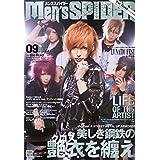 Men's SPIDER 2015年9月号 小さい表紙画像