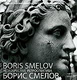 Boris Smelov, Arkady Ippolitov, David Galloway, Alexander Kitaev, 3866782640