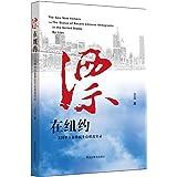 漂在纽约:美国华人新移民生存状况实录