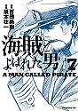 海賊とよばれた男(7) / 須本壮一の商品画像