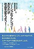 ソーシャルアクション!  あなたが社会を変えよう! :はじめの一歩を踏み出すための入門書