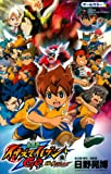 Bonds Griffon film comic theater of Inazuma Eleven GO ultimate (ladybug Comics Special) (2012) ISBN: 4091413765 [Japanese Import]
