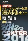 大学入試センター試験過去問レビュー地理B 2014 (河合塾series)