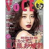 VoCE 2017年10月号