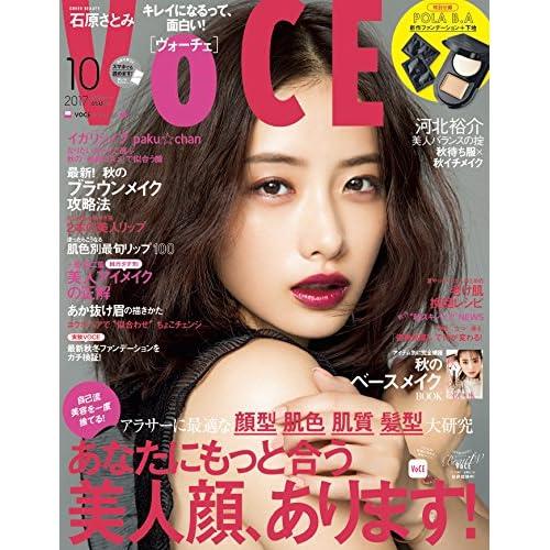 VoCE 2017年10月号 画像