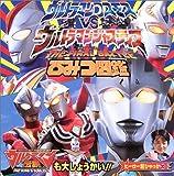 Ultraman Cosmos VS Ultraman Justice THE FINAL BATTLE secret picture book (super hero Encyclopedia) (2003) ISBN: 4097507737 [Japanese Import]