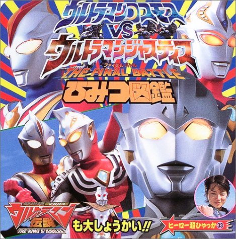 Ultraman Cosmos VS Ultraman Justice THE FINAL BATTLE secret picture book (super hero Encyclopedia) (2003) ISBN: 4097507737 [Japanese Import]