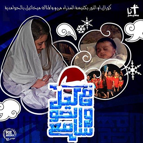 Fel Leyl Wel Gaw Sa'ea (Arabic Christmas Hymn) (Songs Arabic Christmas)