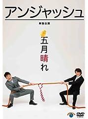 アンジャッシュ単独公演 「五月晴れ」