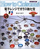 電子レンジでガラス胎七宝 (たのしい七宝焼-How to cloisonne- (4))