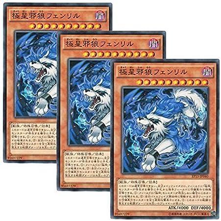 Juego de 3 hojas] Yu-Gi-Oh versioen japonesa de EP15-JP040 Fenrir el lobo noerdico Gokuhoshi Yokoshimaokami Fenrir (Normal): Amazon.es: Juguetes y juegos
