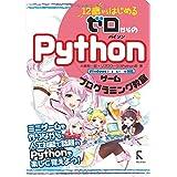 12歳からはじめる ゼロからの Pythonゲームプログラミング教室