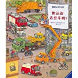 img - for Do You Know These Cars (Chinese Edition) book / textbook / text book
