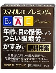 日亚: 狮王(Lion) Smile 40EX 顶级角膜修复营养眼药水 15ml ¥54