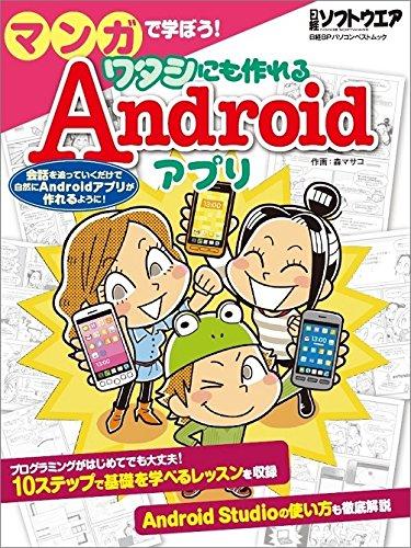 マンガで学ぼう! ワタシにも作れるAndroidアプリ (日経BPパソコンベストムック)