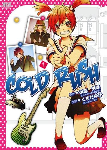 COLD RUSHの感想