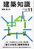 建築知識 2010年 11月号 [雑誌]