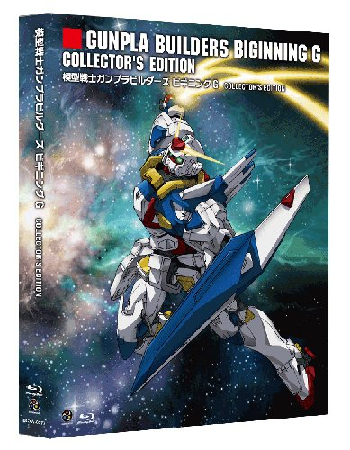 Mokei Senshi Gunpla Builders Beginning G Collector's Edition [w/ DVD, Limited Release] [Blu-ray]