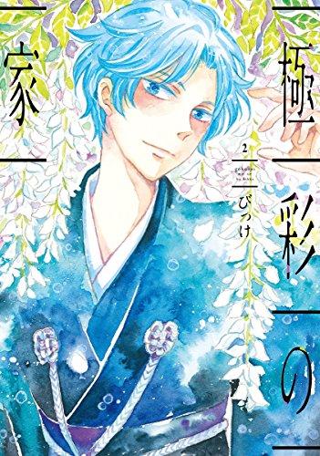 極彩の家 (2) (ウィングス・コミックス)