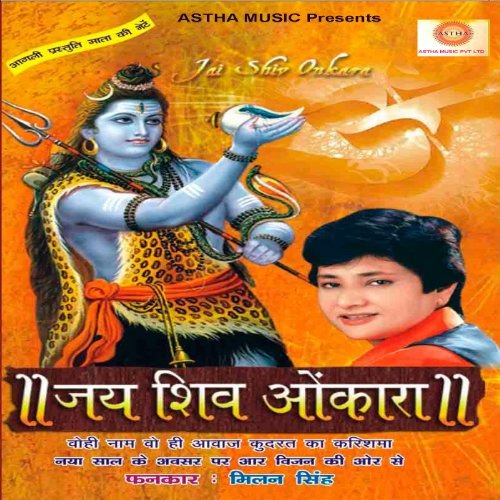 Neno Kijobaat Mp3 Songs Download: Amazon.com: Shiv Shambu Ki Baat Nirali: Astha Singh: MP3