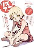 リスアニ! Vol.24 (M-ON! ANNEX 604号)