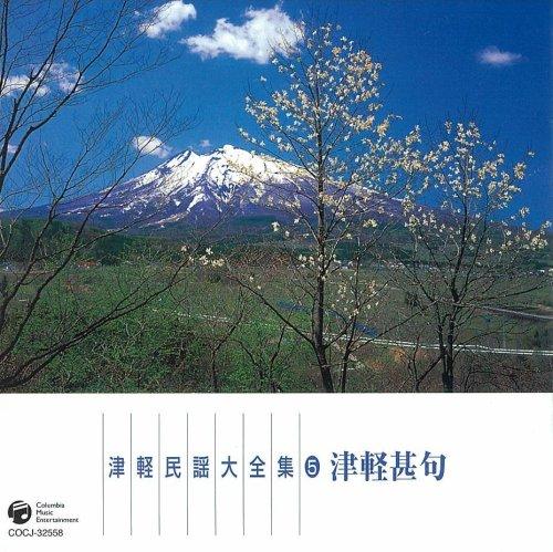 津軽民謡大全集(5)津軽甚句他 B00012T2Z6