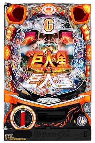 CR巨人の星~情熱の炎~ MM-Y【循環加工】パチンコ実機の商品画像