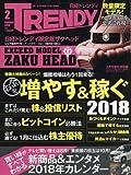 日経トレンディ2018年2月号増刊 特別版