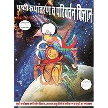 srshti roopaantaran va parivartan vigyaan (Hindi)
