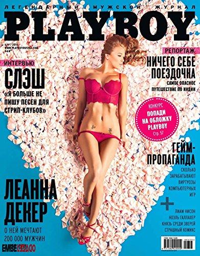 ST PATRICK DAY SALE USED Ukrainian Magazine Playboy april 4-2015 Russian Leanna Decker SEALED -