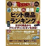 日経トレンディ ムック 30年最強ヒット商品ランキング 小さい表紙画像
