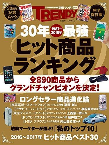 日経トレンディ ムック 30年最強ヒット商品ランキング 大きい表紙画像
