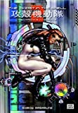 the ghost in the shell volume 2 man machine interface by shirow masamune aug 10 2010